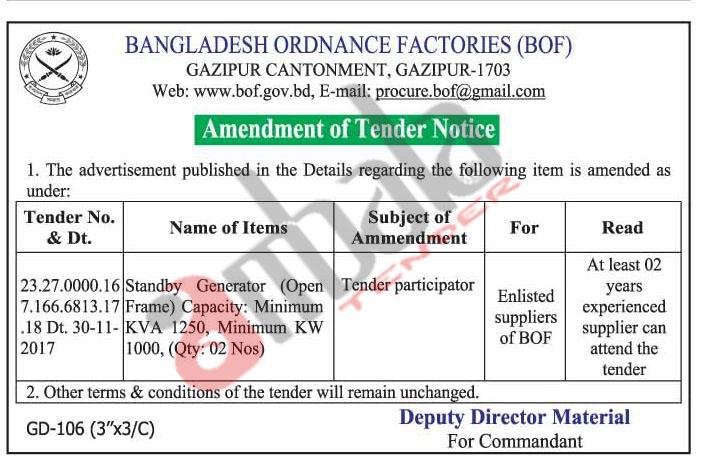 ordnance factory tenders